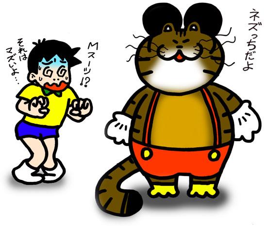 ネズミ〜まうす2