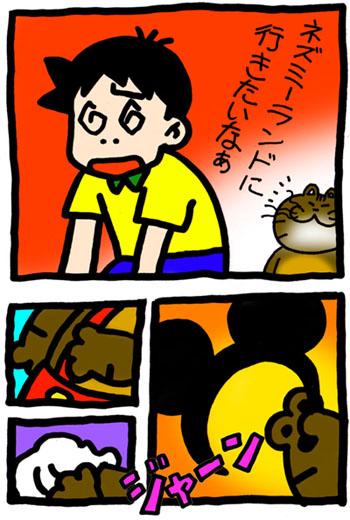 ネズミ〜まうす1