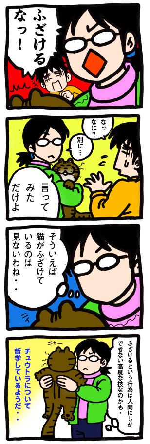 漫画3333